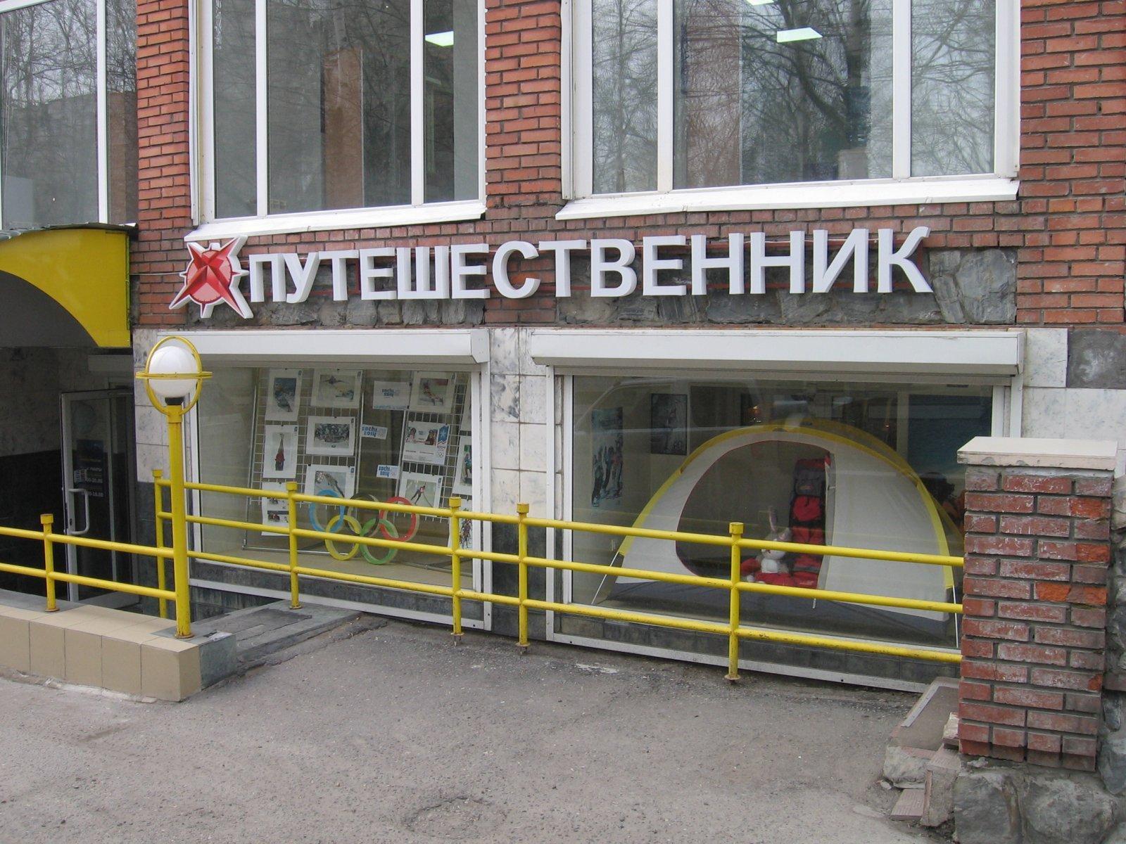 Магазин Путешественник Томск Официальный Сайт
