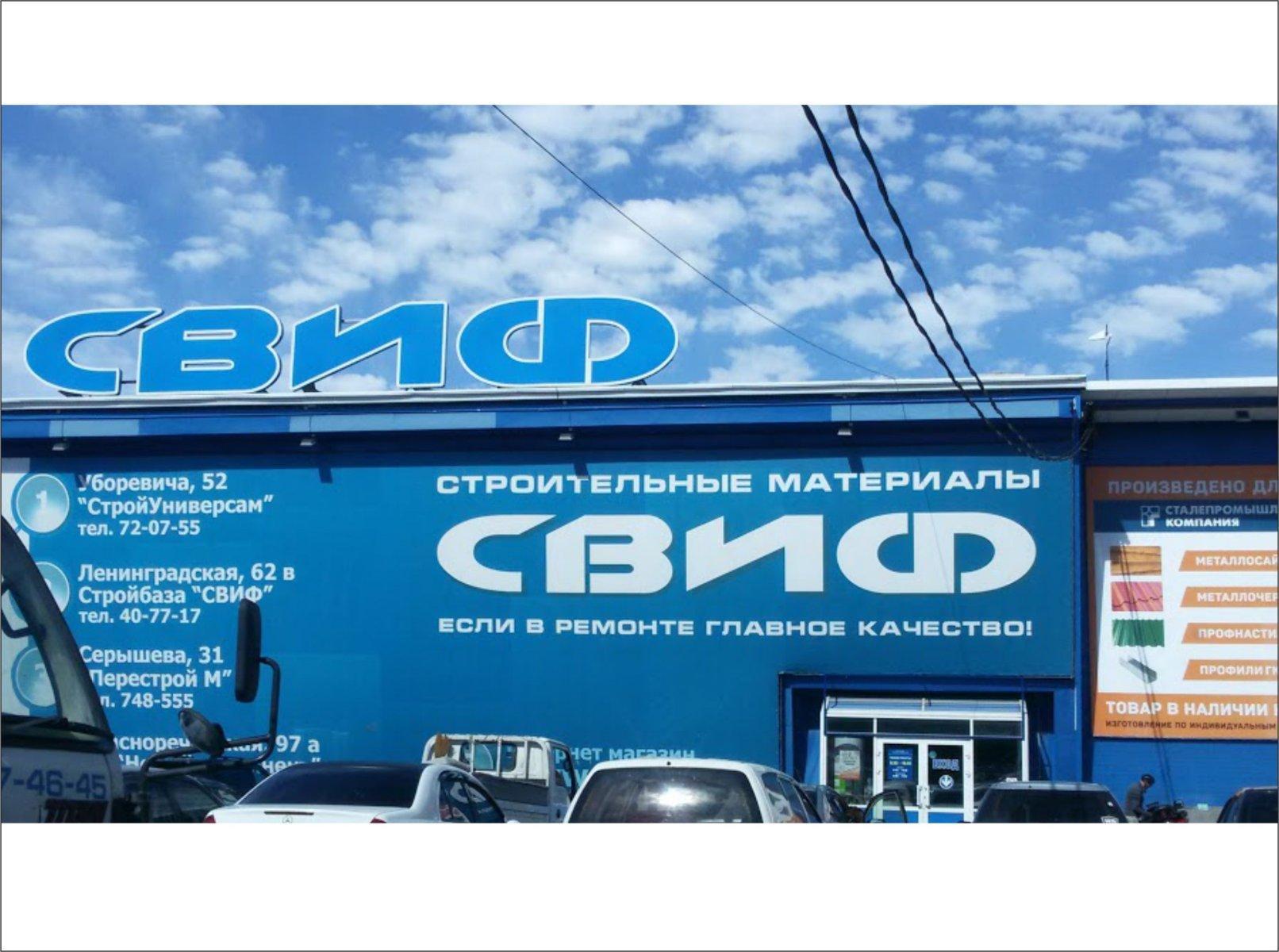 Магазин Свифт Хабаровск Официальный Сайт Каталог