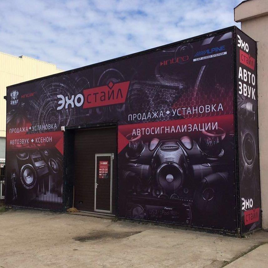 Автозвук В Калининграде Интернет Магазин