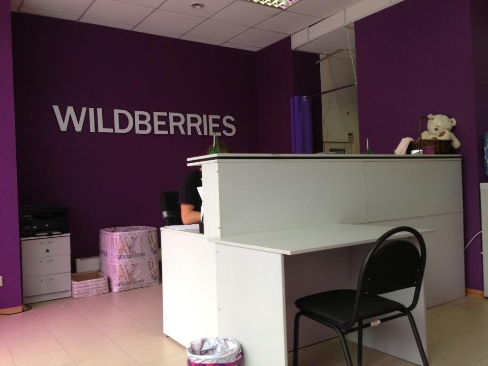 Интернет Магазин Wildberries Официальный Екатеринбург