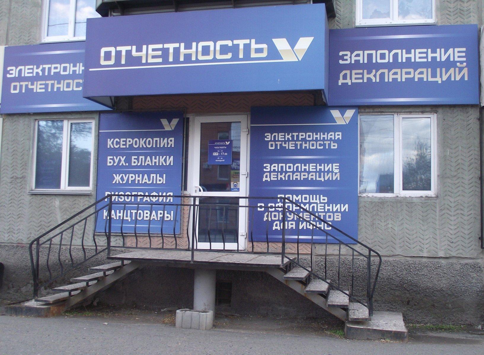 Вывеска для бухгалтерских услуг вакансии бухгалтера москве дому