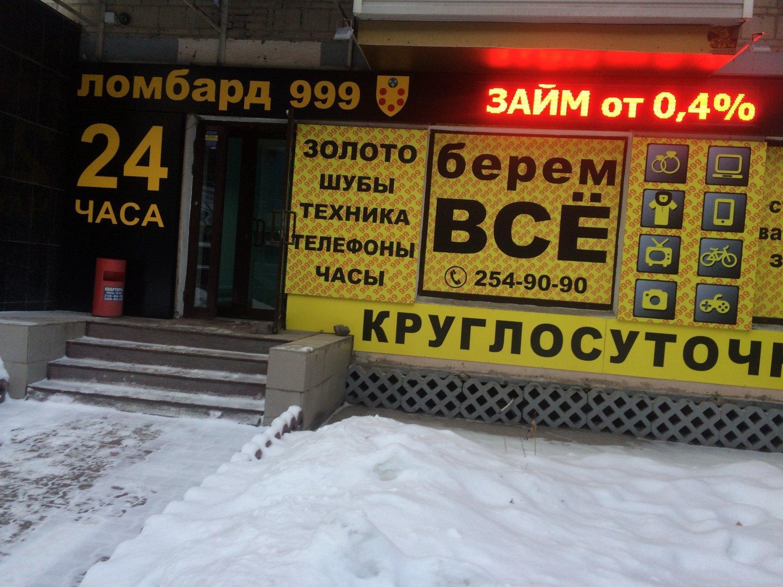 Новосибирск техника ломбард кровь работы пермь часы сдать