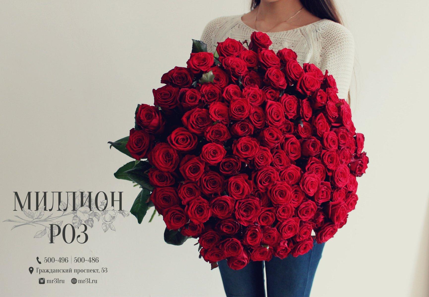 Миллион роз картинки красивые, днем рождения открытки