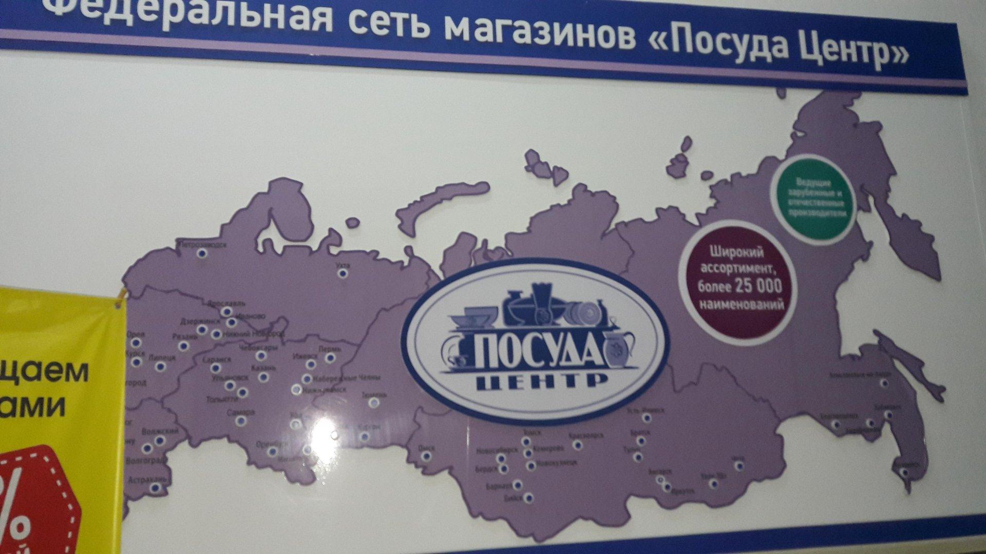 Ярославль Куда Переехал Магазин Посуда Центр