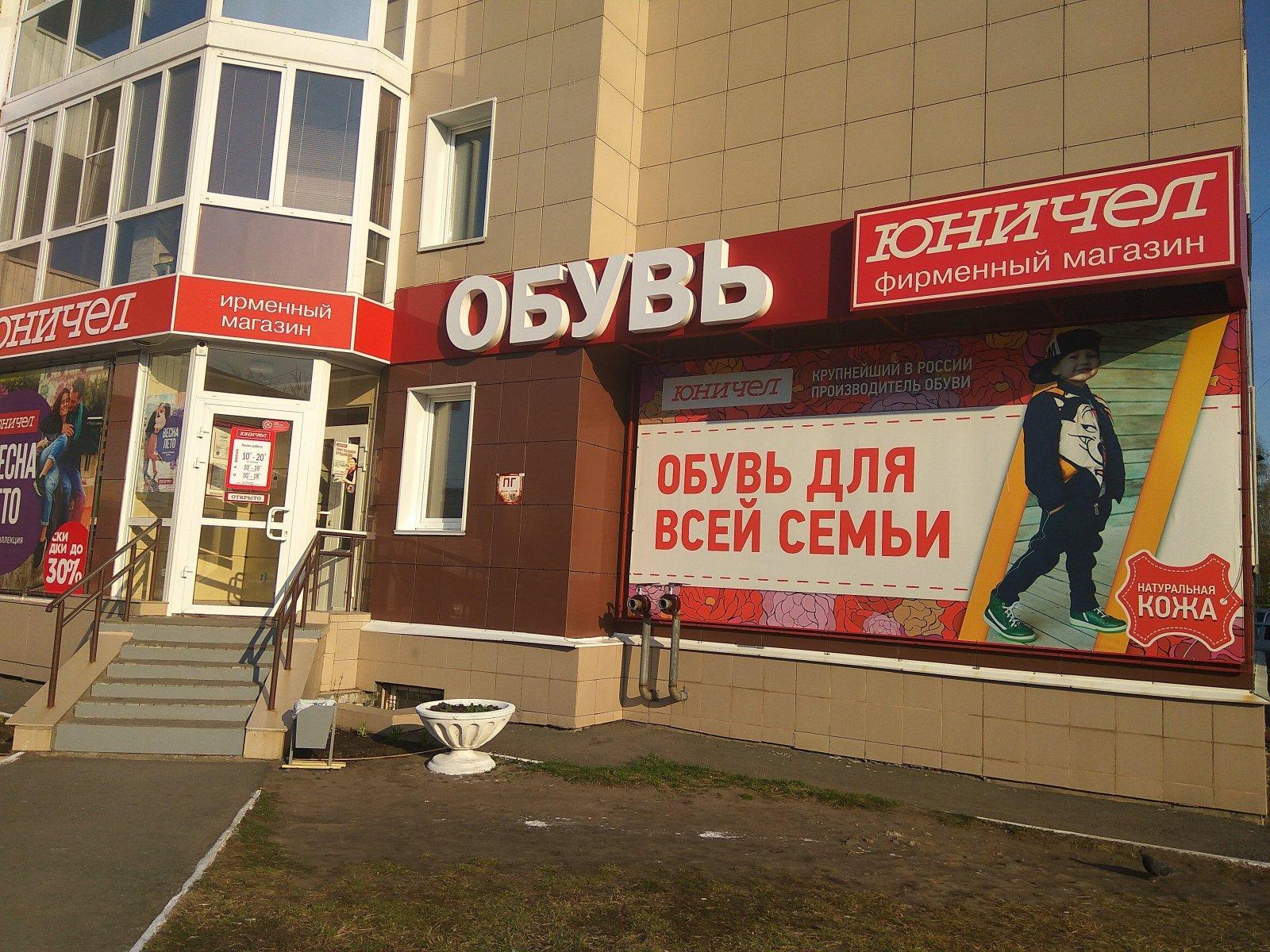 приятель магазин юничел на белореченской фото гамма